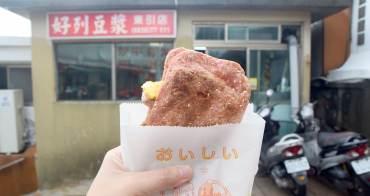 【馬祖食記】好列豆漿東引總店 地方特色早餐推薦!必吃紅糟燒餅、南瓜燒餅、燕麥豆漿