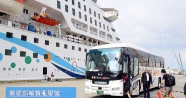 【麗星郵輪寶瓶星號】沖繩岸上觀光建議 AEON永旺免費接駁巴士,往返百貨超市與中城港