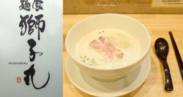 【名古屋美食】麵家獅子丸 泡系雞白湯拉麵!自家製麵車站附近平價美食推薦