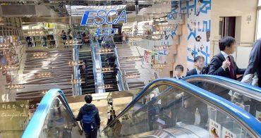 【名古屋景點】新幹線地下街ESCA 車站附近逛街購物、餐廳美食好去處,吃喝玩樂一次滿足
