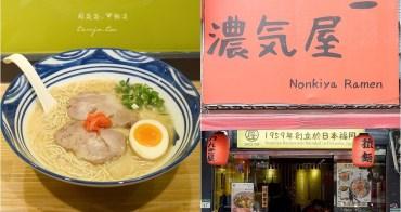 【台北美食】濃氣屋拉麵成功店 來自日本福岡60年老店!豚骨湯頭免費加喝到飽