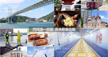【門司港一日遊】美食散策攻略:燒咖哩、九州鐵道紀念館、關門海峽海底隧道、下關唐戶市場