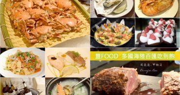 【大直美食】豐FOOD 多國海陸百匯吃到飽 台北最大buffet!狂吃牛排海鮮生魚片