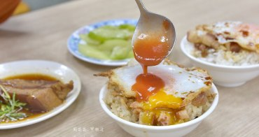 【大同區小吃早餐】珠記大橋頭油飯 滷肉飯、半熟荷包蛋、甜辣醬的極品組合