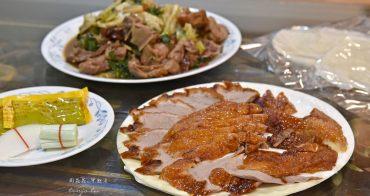 【台北美食】萬香烤鴨莊 食尚玩家推薦平價外帶烤鴨,一鴨三吃還可加高麗菜