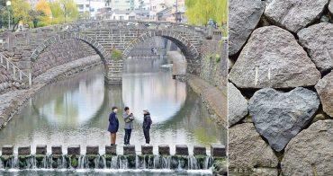 【長崎景點】長崎眼鏡橋 日本最古老石拱橋 尋找許願愛心石,交通方式資訊總整理