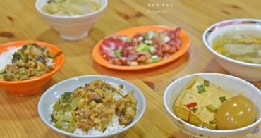 【三重小吃】唯豐魯肉飯 超平價20元酸菜滷肉飯!在地人推薦菜寮銅板美食