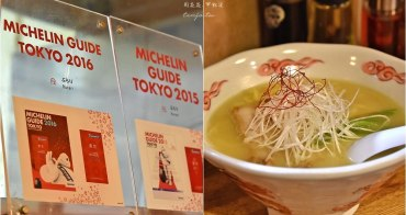 【日暮里美食】麺酒処 ぶらり 米其林推薦雞湯拉麵!tabelog3.73分香濃好吃