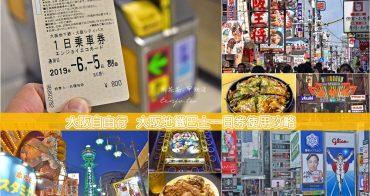 【大阪自由行攻略】大阪地鐵巴士一日券 最新票價、購買地點、使用教學、門票優惠