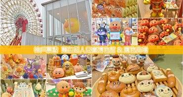 【神戶親子景點】麵包超人兒童博物館&購物商場 交通方式、門票資訊、必買商品總整理