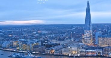 【英國倫敦景點】Sky Garden空中花園 免費觀景台夕陽夜景超美(預約教學、餐廳資訊)