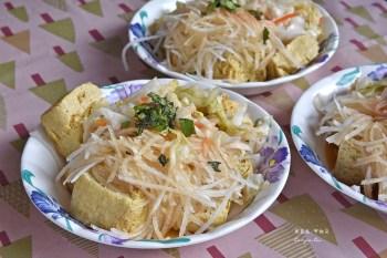 【花蓮美食】玉里橋頭臭豆腐 號稱花東最強豆腐料理!在地人瘋狂推薦排隊也要吃