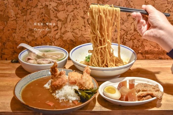 【台北車站美食】話一隻雞 南陽街美味雞湯、炸雞咖哩飯、椒麻麵,家常暖心料理推薦