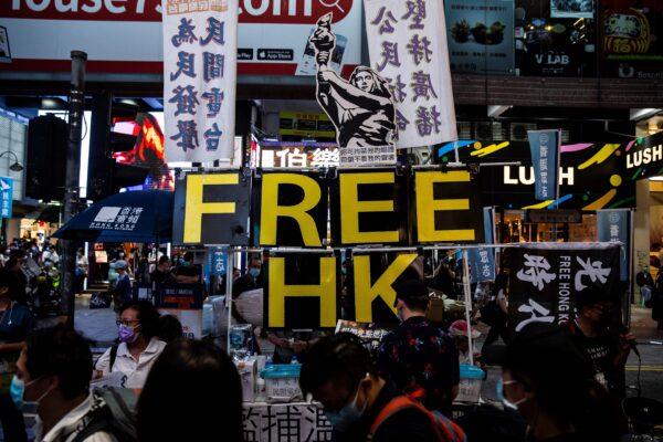 Free Hong Kong banner