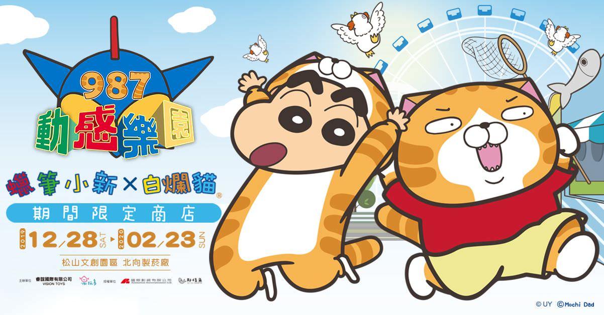全台首次聯名【蠟筆小新x白爛貓 987動感樂園期間限定店】年底瘋狂開幕!