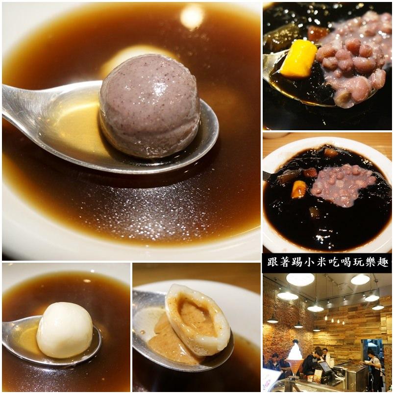 新竹下午茶美食|友善豆花湯圓-天冷就該來一碗黑糖薑汁湯圓/熱燒仙草來暖胃囉–踢小米食記