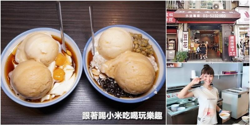 新竹好豆味薑汁冰沙豆花店。正妹豆花。菜單營業時間地址電話--踢小米食記