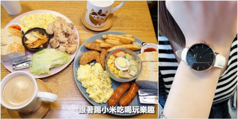 新竹早午餐 在樹上。平價份量多有營養早餐很重要.推在樹上咖啡及黑糖鮮奶(東門街.東門城圓環美食.營業時間地址菜單)--踢小米食記