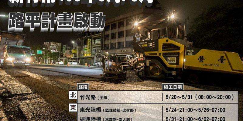 2019新竹市市政府5.6月份路平專案施工路段及時間通知。請避開及注意安全--踢小米的生活
