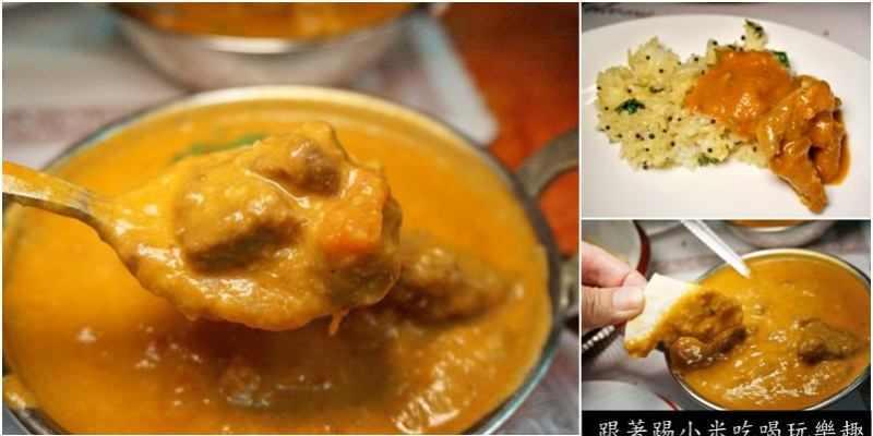 新竹美食 印度小鎮料理餐廳-道地印度咖哩料理讓人吃美食之餘還可以練習英文(菜單/民生路/好停車/林季火鍋旁)--踢小米食記