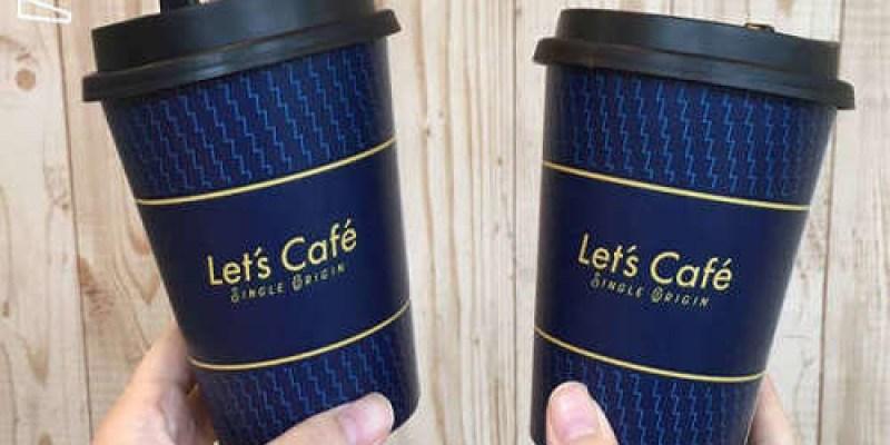 全家Let's Cafe 感恩母親節只要是會員可限大杯冰美式買一送一(1會員限一組) 5/10(五) 17:00起~售完為止--踢小米的生活