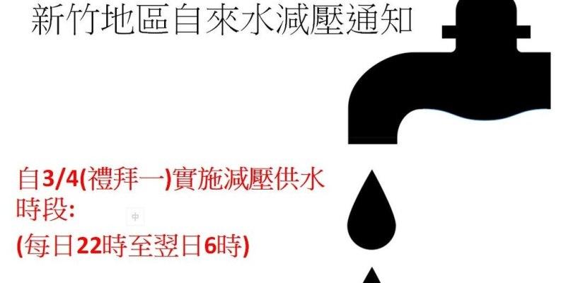 新竹地區3/4施減壓供水通知及區域查詢(台灣自來水公司第三司管理處公告)--踢小米的生活