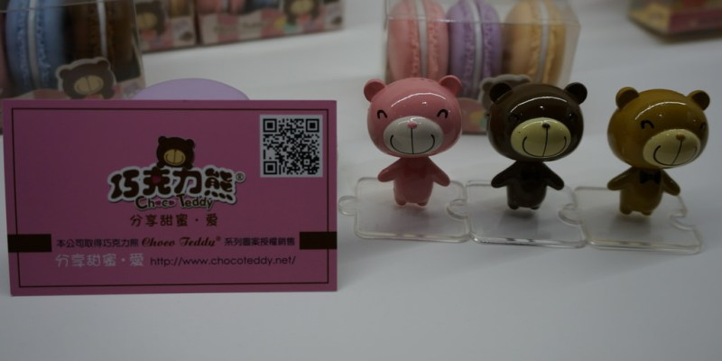 【台北東區】Choco Teddy 分享甜蜜。愛-生活時尚文化禮品店--踢小米遊記