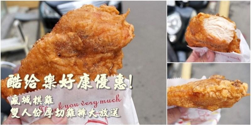 新竹酷給樂-瘋城棋雞免費雙人厚切雞排好康抽獎!新竹美食好吃報你知FB社團
