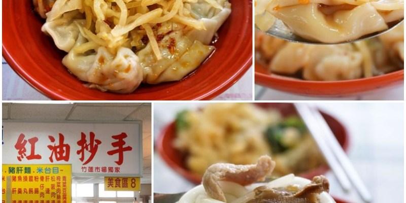 新竹竹蓮市場美食|紅油抄手- 份量多紅油抄手及米苔目隱藏在市場內的超值享受--踢小米食記