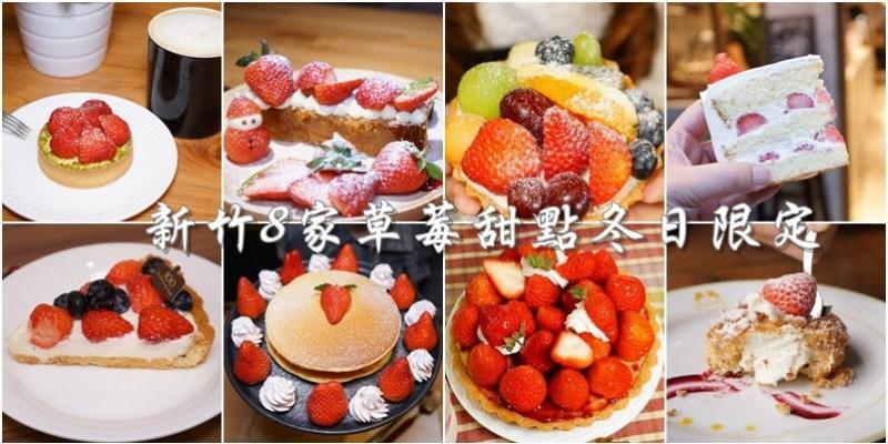 新竹竹北8間草莓甜點冬日限定懶人包。IG必拍打卡。酸甜戀人滋味草莓蛋糕--踢小米食記