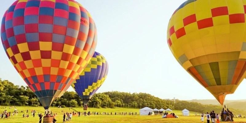 新竹熱氣球嘉年華2017-青青草原溜滑梯。熱氣球(因颱風延到8/5~6)放暑假排隊活動交通資訊總整理報導---踢小米美食遊記