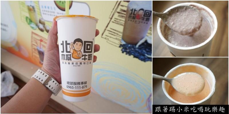 新竹下午茶美食|北回木瓜牛奶清大店-香濃木瓜等著您來探索(竹北三民店資訊/MENU/外送/電話/營業時間/宵夜街)--踢小米食記