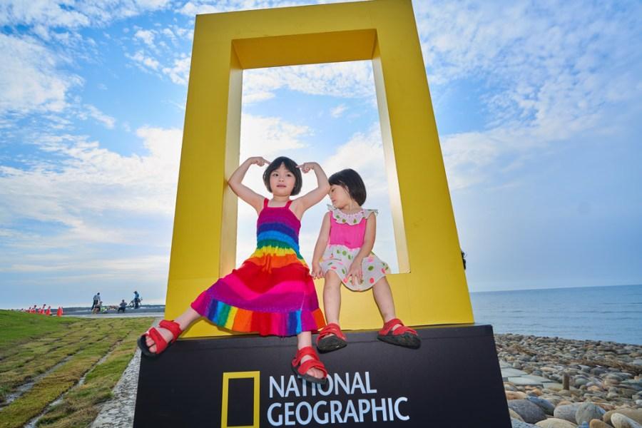 新竹南寮魚麟天梯升級2.0+即日起到6/1有「國家地理雜誌黃框」一起來當國際級的網美吧!南寮美食推薦–踢小米遊樂