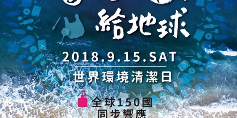 2018世界環境清潔日在新竹。報名方式及官網資料(不斷更新)--踢小米的生活