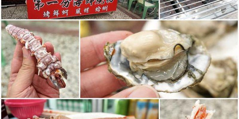【新竹宵夜美食】第一夯海鮮燒物-來自東石肥美蚵仔海鮮燒烤美食--踢小米食記