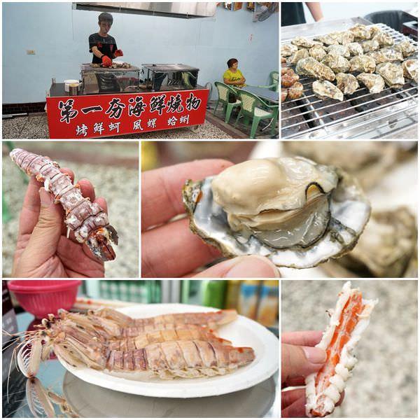 【新竹宵夜美食】第一夯海鮮燒物-來自東石肥美蚵仔海鮮燒烤美食–踢小米食記