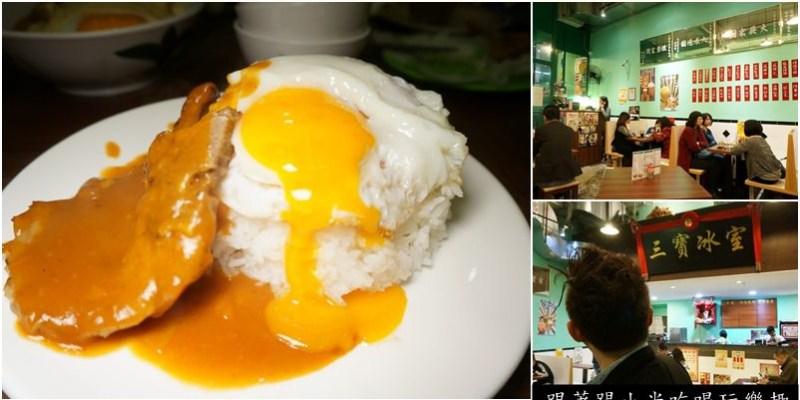 澳門美食|三寶冰室港式茶餐廳推薦-原來茶餐廳也可以如此的文青(招牌三寶/芝士撈丁/土炮豬扒包/鬼馬西多士)--踢小米食記