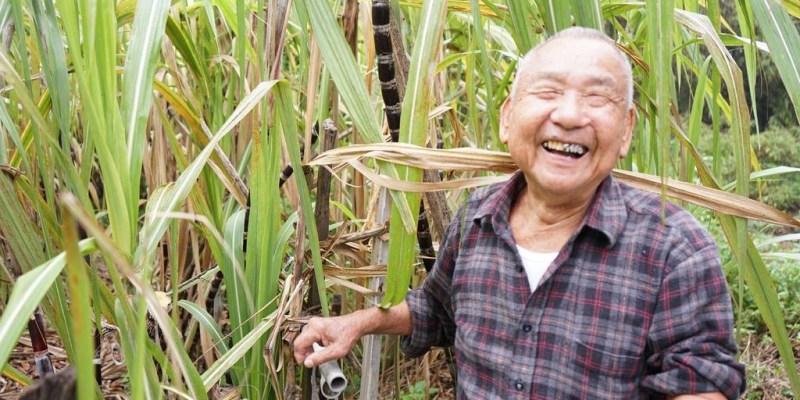 新竹80歲獨臂失明「甘蔗阿公」笑看人生即使甘蔗生意差靠補助一樣努力過生活。正能量人生經歷大家也要一起努力活下去!--踢小米生活
