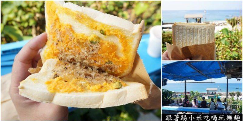 台東縣蘭嶼美食早餐推薦|阿力給早餐-當地特式口味三明治早起的鳥兒才吃得到~(飛魚三明治/飛魚飯糰/紅頭部落)--踢小米食記