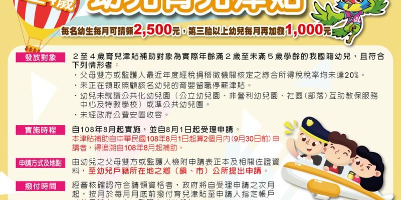 新竹縣市幼兒育兒津貼懶人包。8/1開始申請2至4歲幼兒育兒津貼每月可請領2,500元。第三胎以上每月再加發1,000元--踢小米的生活