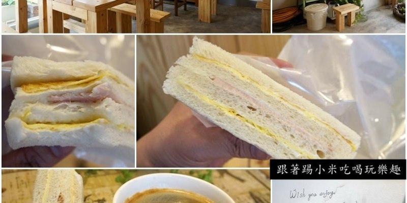 新竹美食輕食推薦 花媽三明治-手作輕食的童趣田園風味讓人可以放空心情(建美路/飲料)--踢小米食記