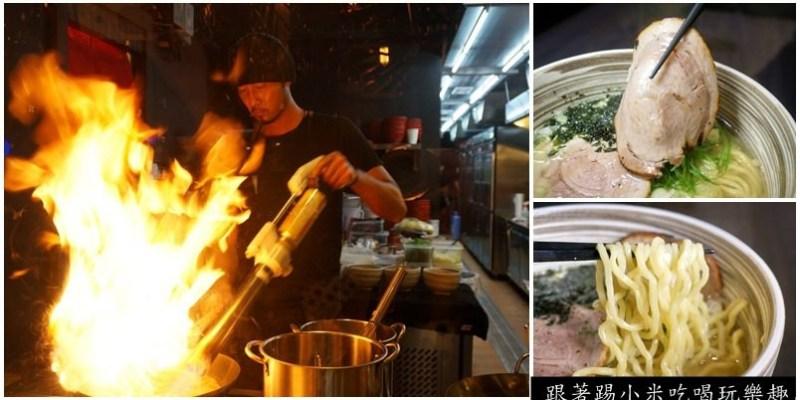 台北東區美食 炎神拉麵-來自北海道札幌原味拉麵 + 炎之技來挑戰各地