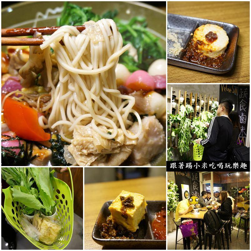 台中蔬食推薦 饗蔬職人-蔬食原來也是可以這麼有創意滴(邀約/CP值高/餐廳)–踢小米食記