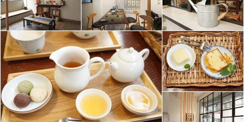 新竹美食|城邊Warm&Wall-老宅內泡茶聊天吃點心慢活的享受(集賢街/茶葉沖泡/現煮奶茶)--踢小米食記