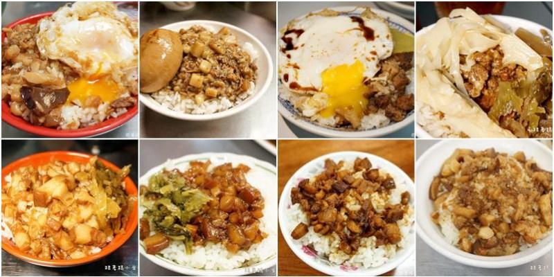 新竹竹北美食|滷肉飯(魯肉飯)懶人包推薦。小米口袋名單(不定期更新)--踢小米食記