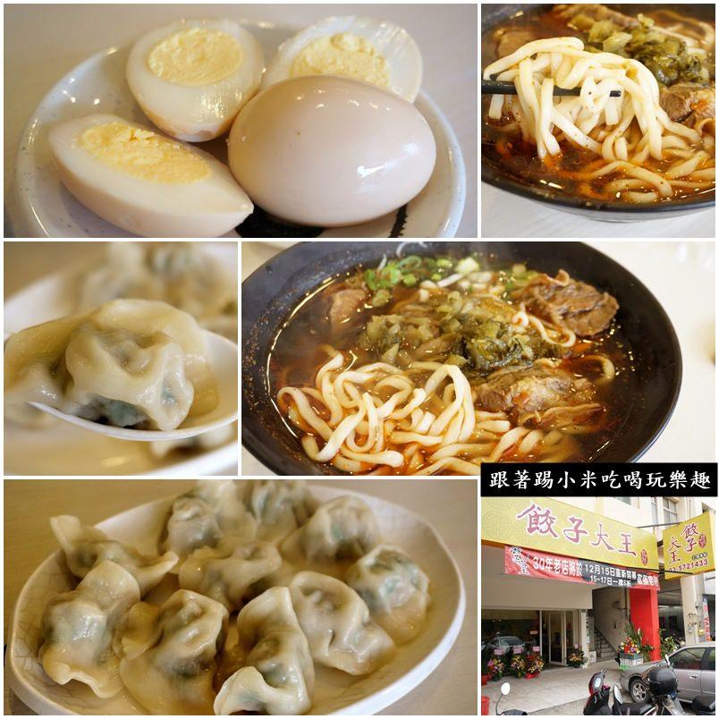 新竹美食|餃子大王–小米學生回憶的30年老店重新開幕(清華夜市)–踢小米食記