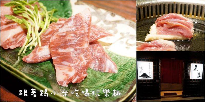 新竹美食|夏菜.來自日本富士山溶岩燒肉-岩口逼出油脂後健康吃法.價格精緻高級食材燒烤美味(西門街/上華鹽酥雞對面/預約制/訂位電話)--踢小米食記