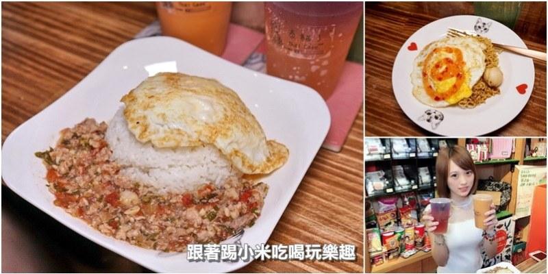 新竹美食 泰貓了Thai.Cafe。平價泰國風情小吃店。推正宗泰式奶茶+綠咖哩雞飯學生最愛(大成街美食.營業時間地址菜單電話)--踢小米食記