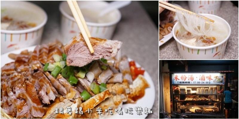 新竹小吃宵夜 中正路無名米粉湯。滷味小菜就是要配米粉湯的啦!(半粗半細米粉.地址營業時間)--踢小米食記