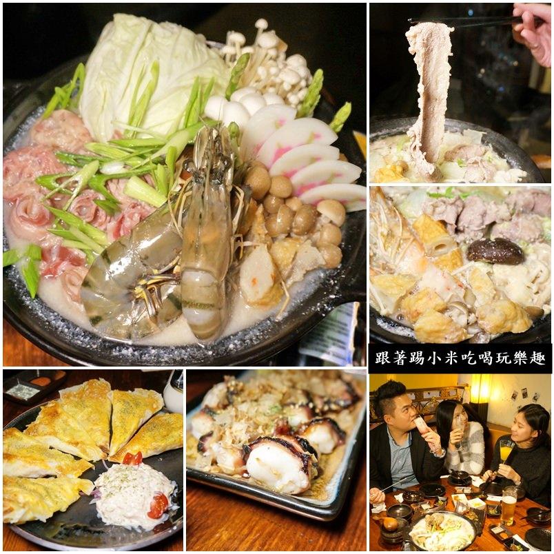 新竹居酒屋美食|谷奇GookyGrill–在居酒屋也可以吃到澎湃的火鍋美食(火鍋/宵夜/串燒/大遠百/邀約)–踢小米食記